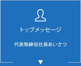 トップメッセージ 代表取締役社長あいさつ
